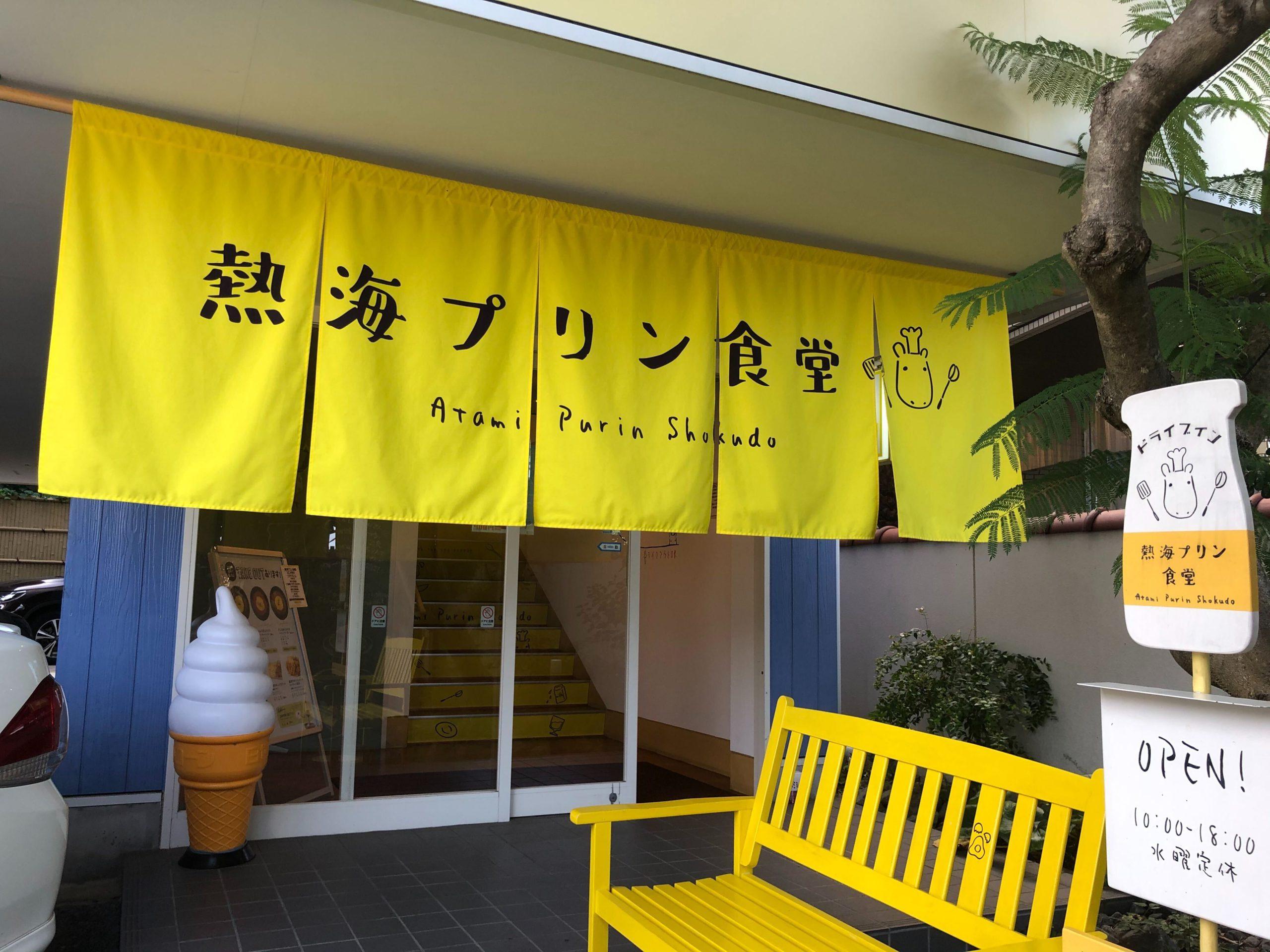 熱海プリン食堂入り口
