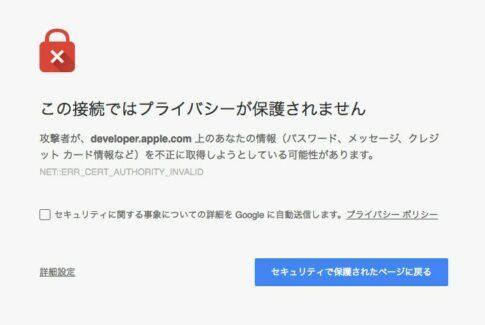ChromeのSSLエラー